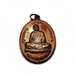 เหรียญโชคดี มั่งมี ศรีสุข หลวงปู่ทิม วัดละหารไร่ จ.ระยอง