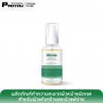 PRO YOU Sensitive ATP Foam Cleansing 70ml (ผลิตภัณฑ์ทำความสะอาดผิวหน้าชนิดเจล สำหรับผิวแห้งกร้านและผิวแพ้ง่าย)