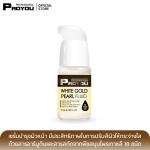 PRO YOU White Gold Pearl Fluid 15ml (เซรั่มบำรุงผิวหน้า มีประสิทธิภาพในการปรับสีผิวให้กระจ่างใส ด้วยสารอาร์บูตินและสารสกัดจากพืชสมุนไพรเกาหลี 10 ชนิด)