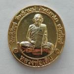 เหรียญหลวงพ่อเดิม รุ่นเสาร์ ๕