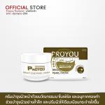 PRO YOU Bright Gold Pearl Cream 20g (ครีมบำรุงผิวหน้าด้วยนวัฒกรรมนาโนเพิร์ล และอนุภาคทองคำ ช่วยบำรุงผิวอย่างล้ำลึก และปรับผิวให้เรียบเนียนกระจ่างใสขึ้น)