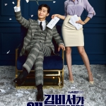 DVD/V2D What's Wrong with Secretary Kim 4 แผ่นจบ (ซับไทย)