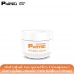 PRO YOU Vitamin C Cream 20g (ครีมบำรุงผิวหน้าที่อุดมไปด้วยคุณค่าของวิตามินซี ช่วยบำรุงผิวหน้าให้ขาวกระจ่างใส ผิวชุ่มชื้น เรียบเนียน อ่อนนุ่มขึ้น)