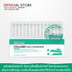 PRO YOU Collagen Fluid Concentrate 2mlx14 (เซรั่มเข้มข้นชนิดน้ำ ซึมซาบลึกสู่ชั้นผิวทันที ไม่เหนียวเหนอะหนะ ช่วยเพิ่มความยืดหยุ่นและความอ่อนนุ่มให้แก่ผิว ลดเลือนริ้วรอยแห่งวัยทำให้ผิวหน้ากระชับเต่งตึง)