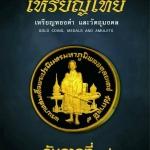 หนังสือเหรียญไทย