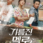 DVD/V2D Wok of Love / Greasy Melo 5 แผ่นจบ (ซับไทย)