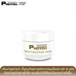 PRO YOU Bright Gold Pearl Cream 20g (ครีมบำรุงผิวหน้าที่อุดมด้วยสารสกัดจากสมุนไพรเกาหลี 10 ชนิด ช่วยบำรุงผิวอย่างล้ำลึก และปรับผิวให้เรียบเนียนกระจ่างใสขึ้น)