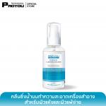 PRO YOU Hydration Cleansing Emulsion 70ml (คลีนซิ่งน้ำนมทำความสะอาดเครื่องสำอาง สำหรับผิวแห้งและผิวแพ้ง่าย)