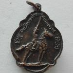 เหรียญสมเด็จพุฒาจารย์ (โต ) หลัง พระเจ้าตากสิน