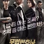 DVD/V2D Lawless Lawyer 4 แผ่นจบ (ซับไทย)