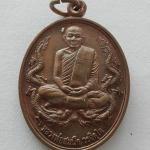 เหรียญ หลวงพ่อสมนึก วรจิตุโต วัดเกรียงไกรใต้ นครสวรรค์ ปี2554