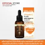 PRO YOU Vitamin C Fluid 30ml (เซรั่มบำรุงผิวหน้ามีประสิทธิภาพในการลดรอยสิว จุดด่างดำ ฝ้า ช่วยปรับโทนสีผิวให้กระจ่างใสขึ้น ด้วยวิตามินซีเข้มข้นถึง 15%)