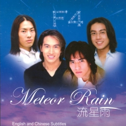 DVD/V2D Meteor Rain รักใสๆ หัวใจ 4 ดวง ภาคพิเศษ (F4 Mini Series 4 ตอนจบ) 4 แผ่นจบ (ซับไทย)