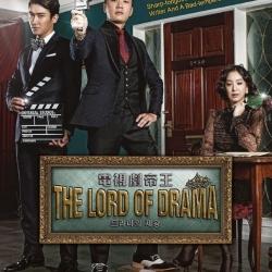 DVD/V2D The Lord of Dramas / The King of Dramas / God of Dramas โอละพ่อ ละครอลเวง 6 แผ่นจบ (ซับไทย)