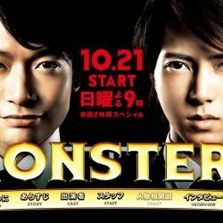 DVD/V2D Monsters มอนสเตอร์ คู่หูไขคดีปริศนา 3 แผ่นจบ (ซับไทย)