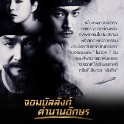 DVD/V2D Tree With Deep Roots / Deep Rooted Tree จอมบัลลังก์ตำนานอักษร (จอมกษัตริย์ตำนานอักษร) 6 แผ่นจบ (พากย์ไทย)