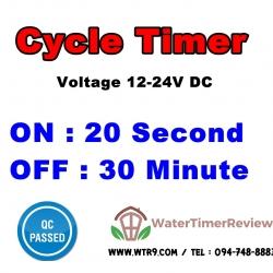 Cycle Timer(12v) : เปิด 20วินาที หยุด 30นาที