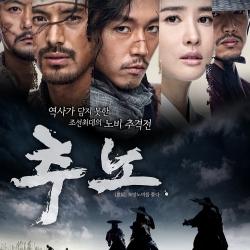 DVD/V2D Slave Hunter / Chuno แทกิล ยอดพยัคฆ์นักล่า 6 แผ่นจบ (ซับไทย) *ซับจากร้านโม
