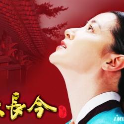 DVD/V2D Dae Jang Geum / Jewel in The Palace แดจังกึม จอมนางแห่งวังหลวง 9 แผ่นจบ (พากย์ไทย)
