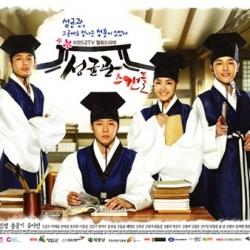 DVD/V2D SungKyunKwan Scandal บัณฑิตหน้าใสหัวใจว้าวุ่น 5 แผ่นจบ (ซับไทย)