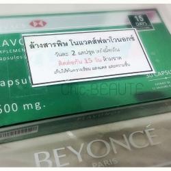 Beyonce Novacs Flavonox ผลิตภัณฑ์ดีท็อกซ์ร่างกาย