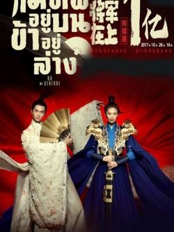 DVD/V2D Oh My General แม่ทัพอยู่บนข้าอยู่ล่าง 7 แผ่นจบ (พากย์ไทย)