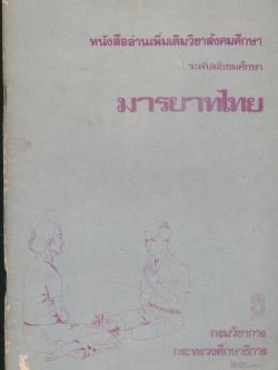 หนังสืออ่านเพิ่มเติมวิชาสังคมศึกษา ระดับมัธยมศึกษา มารยาทไทย