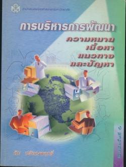 การบริหารการพัฒนา ความหมาย เนื้อหา แนวทาง และปัญหา (เล่มใหญ่อย่างหนา)
