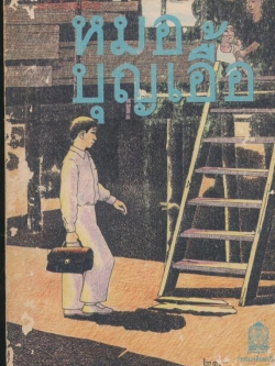 หนังสือส่งเสริมการอ่าน ชุดพระพุทธศาสนาและจริยธรรม ระดับมัธยมศึกษา เรื่องหมอบุณเอื้อ