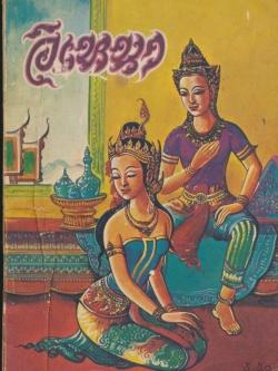 หนังสือส่งเสริมการอ่าน เล่าเรื่อง อิเหนา จากพระราชนิพนธ์ในพระบาทสมเด็จพระพุทธเลิศหล้านภาลัย