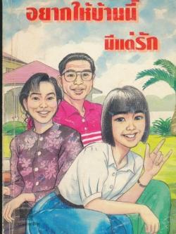 หนังสืออ่านเพิ่มเติมด้านครอบครัวศึกษา ระดับมัธยมศึกษา เรื่อง อยากให้บ้านนี้มีแต่รัก