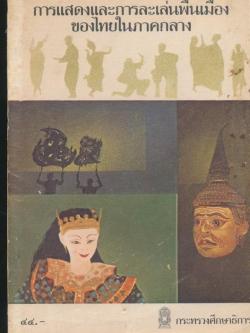 หนังสืออ่านเพิ่มเติม ระดับมัธยมศึกษาตอนต้น การแสดงและการละเล่นพื้นเมืองของไทยในภาคกลาง