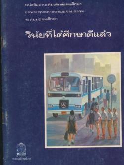 หนังสืออ่านเพิ่มเติมสังคมศึกษา ชุดพระพุทธศาสนาและจริยธรรม ระดับมัธยมศึกษา วินัยที่ได้ศึกษาดีแล้ว