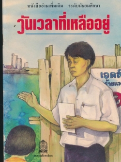 หนังสืออ่านเพิ่มเติม ระดับมัธยมศึกษา วันเวลาที่เหลืออยู่
