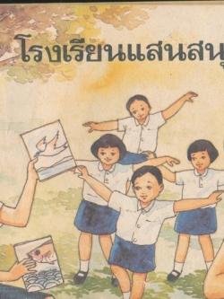 หนังสือส่งเสริมการอ่าน ระดับวัยเริ่มเรียน เรื่อง โรงเรียนแสนสนุก