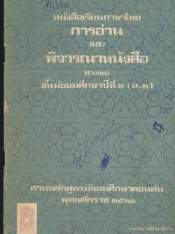 หนังสือเรียนภาษาไทย การอ่าน และ พิจารณาหนังสือ ท๒๒๑ มัธยมศึกษาปีที่ ๒ (ม.๒)