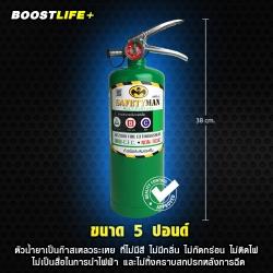 """ถังดับเพลิง """"สีเขียว"""" สารสะอาด BF2000 ขนาด (5 ปอนด์) ดับไฟ A B C"""