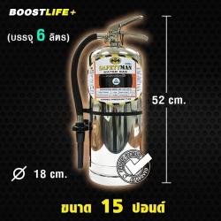 ถังดับเพลิงชนิด น้ำสะสมแรงดัน Water Gas ถังสแตนเลส (6 ลิตร-15 ปอนด์) ดับไฟ A