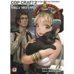 COP CRAFT มือปราบ 2 โลก เล่ม 2