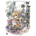 มหาสงครามภูต Warlike เล่ม 6
