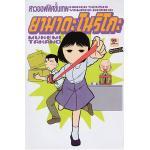 สาวออฟฟิศขั้นเทพ ยามาดะ โนริโกะ เล่ม 2