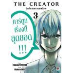 The Creator -บันทึกสงครามเทพมังงะ- เล่ม 3