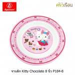 Superware จานลึก Kitty Chocolate 8 นิ้ว P184-8