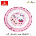 Superware จานลึก Kitty Chocolate 9 นิ้ว P304-9