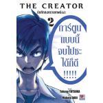 The Creator -บันทึกสงครามเทพมังงะ- เล่ม 2