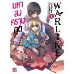 มหาสงครามภูต Warlike เล่ม 1
