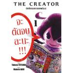 The Creator -บันทึกสงครามเทพมังงะ- เล่ม 1