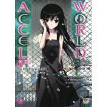 [NOVEL] Accel World เล่ม 8