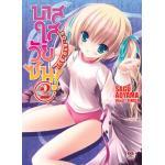 RO-KYU-BU! บาสใสวัยซน! เล่ม 2
