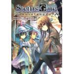 Steins;Gate: อลหม่านโลกคู่ขนาน (เล่มเดียวจบ)